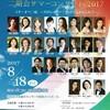 二期会サマーコンサート2017 @さくらホール(渋谷)