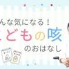 YouTube<一宮西病院>チャンネル【こどもの咳のお話】第1回『診断に必要な情報は?』