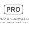 はてなブログPro登録からドメイン取得までやってみる