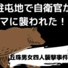 札幌で男女4人が熊に襲撃された。蘇る丘珠事件の恐怖!