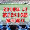 【ジュビロ磐田】厳しいアウェイ連戦を連勝!松浦と山田が本領発揮。暴走ギレルメは弁護の余地なし【2018年J1第12&13節レビュー】