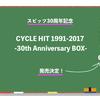 スピッツ、新たなCYCLE HIT発売。3つの新曲はヘビーメロウ、歌ウサギ、1987→!