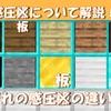 【マイクラ】感圧板の入手方法&使い方!それぞれの感圧版の違いとは⁈ マイクラミニ辞典042