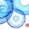 情熱中国(1)【axin@上海さん】
