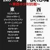 浪速魂VS浪速魂〜東西ネタ対抗戦〜