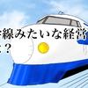 トヨタって、新幹線に似てるなぁと思うわけ。トヨタの経営のしくみ。