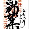 雁田薬師 浄光寺の御朱印(長野・小布施町)〜癒しではなく 癒えることを願って歩む 石段の先・・・《秋の ゆるゆる信州❽》
