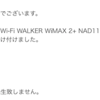 RaCupon WiMAXの解約は予想通り苦戦・・・