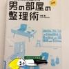 【書評】1.「男の部屋の整理術」