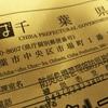 千葉県からの礼状