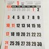 今年はカレンダー買いました。
