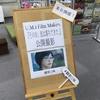 船長の航海日誌04~嵐の公開撮影