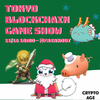 Tokyo BLOCKCHAIN Game Show に行ってきたよ!