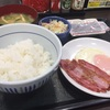 目玉焼き付き朝定食の食べ方考察