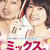 DVDで映画『ミックス。』を見る(6月16日)。
