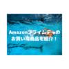【2019年7月 オタク向け記事】Amazonプライムデーはこれが買い!お買い得商品を紹介!
