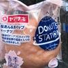 ヤマザキ 桜あん&ホイップドーナツ  食べてみました