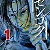 歴史漫画おすすめ60選【江戸、平安、古典、勉強、偉人、幕末】