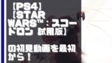 【初見動画】PS4【STAR WARS™:スコードロン 試用版】を遊んでみての評価と感想!【EA Play】【PS5でプレイ】