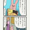 スキウサギ「訴え」