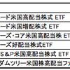 米国高配当ETFを比較検討してみた。VYM、HDV、SDY他