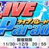 イベント「LIVE Parade」開催!