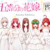 五等分の花嫁展が大阪でも開催されるらしい。日程や会場は?