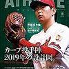 今日のカープ本:『広島アスリートマガジン 2019年3月号[カープ投手陣 2019年の設計図。]』