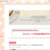【無料版でもOK!】はてなブログにmedi8(メディエイト)のPCヘッダー広告を貼る方法