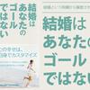 石田 衣良『結婚はあなたのゴールではない』独身女性が結婚の呪縛から解放される本