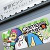 【ゲームマーケット2019春】行ってきた!今回も安定の2日目参加。おっさんがウキウキを隠せないゲームマーケット参加レポートっすよ。=ↀωↀ=)