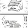 【マンガ 】初めての段ボール工作