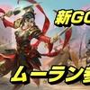 【新GOD】ムーラン 中国の神 アセンダントウォーリア7.2 アップデート