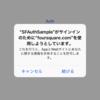 iOS 11 の SFSafariViewController は Cookie が共有されない