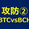 【歴史的1日】ビットコイン(BTC)vsビットコインキャッシュ(BCH)その②