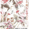 『劇場版 名探偵コナン から紅の恋歌(ラブレター)』