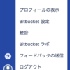 【Ruby on Railsチュートリアル】第一章中盤戦。Bitbucketとの連結。