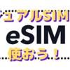 今後は「eSIM」が急成長する?〜iPhoneのデュアルSIM体制が快適すぎる!〜
