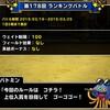 level.1387【ウェイト100】第178回闘技場ランキングバトル初日