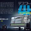 ビデオサロン2013年8月号で、4Kの新連載がスタート!