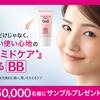 キュレルBBクリームサンプル50,000名にプレゼント!