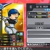 【ファミスタクライマックス】 虹 金 梶谷隆幸 選手データ 最終能力 横浜DeNAベイスターズ