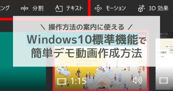 Windows10標準機能で簡単デモ動画作成方法