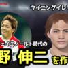 ウイイレ2018|元日本代表の小野伸二を作ろう!|日本代表レジェンド|モンタージュ・エディット