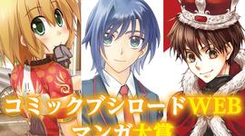 【オープン1周年記念】「コミックブシロードWEBマンガ大賞」開催!!!