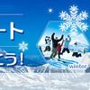 ふるさと納税☆北海道の留寿都村で締めくくりか!?