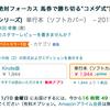 米田さんの新刊、いよいよ明日発売です!