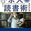 慶應通信の学びにも役立つ記事紹介 「興味のない分野の勉強」「速く文章書くコツ」「勉強できるけど仕事できないと言わせない」