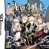 DS&3DSソフト90年代風【王道ファンタジーJRPG】神ゲーオススメ8選