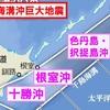 【TOCANA】北海道地震は学者や松原照子氏が完全に予言していた!南海トラフに匹敵「千島海溝巨大地震」の前兆か?